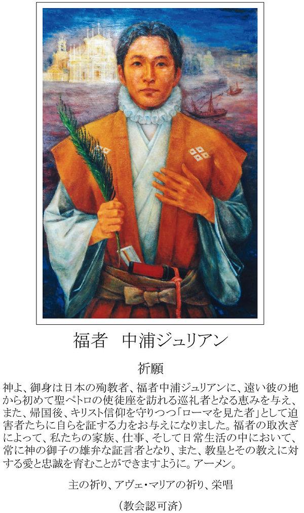 Nakaura in giapponese-1 (1).jpg
