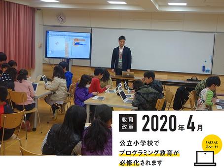 2020年 プログラミング必修化