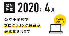 静岡市 プログラミング教室 小学生