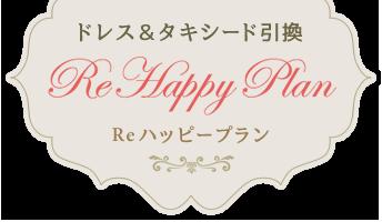 ドレス&タキシード引換 Re Happy Plan リハッピープラン