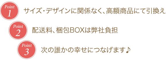 サイズ・デザインに関係なく、高額商品にて引換え。配送料、梱包BOXは弊社負担。次の誰かの幸せにつなげます♪