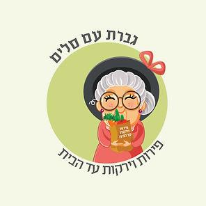 עיצוב לוגו לגברת עם סלים