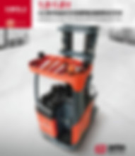 Staand up reach truck toyota ep 1.5 ton 1.8 ton