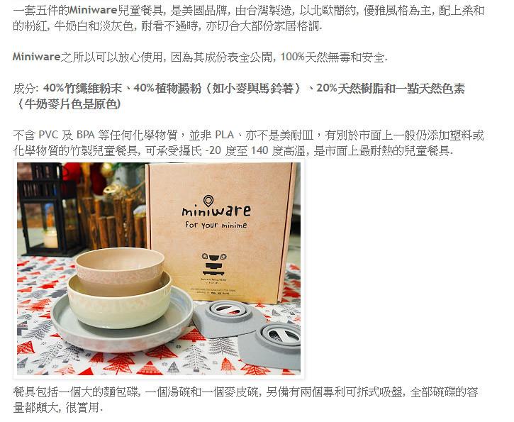 Dolphin Vibes , Miniware Hong Kong , Miniware , tableware , 天然兒童餐具
