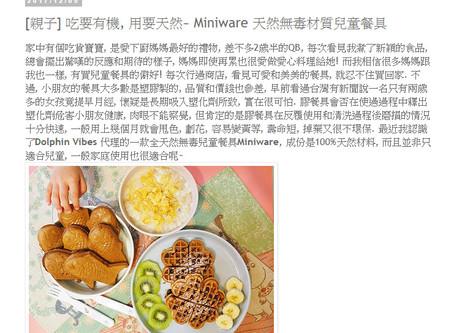 聽聽人氣Blogger 媽媽 Sherice 為何為她可愛的QB 選擇了Miniware 天然兒童餐具