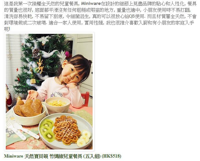 Dolphin Vibes , Miniware Hong Kong , Miniware , kid , tableware , 天然兒童餐具