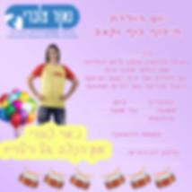 הזמנה ליום הולדת סגול.jpg