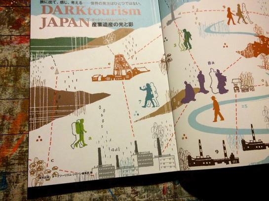 雑誌「DARK tourism JAPAN」