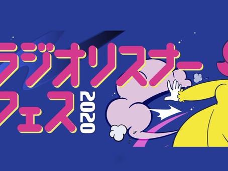 【ライブ】「ラジオリスナーフェス2020」