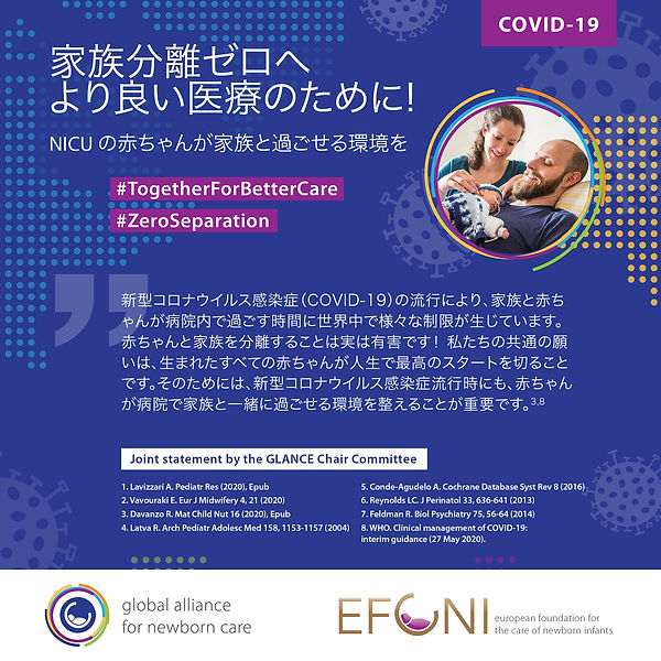 2020_08_26_EFCNI_Zero_Separation_Stateme