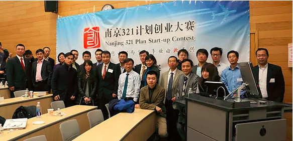 南京321计划创业大赛