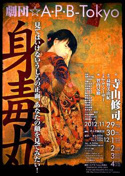 shinntokumaru.jpg 2014-3-1-17:26:5
