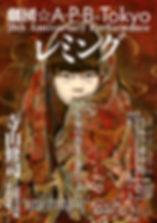 APBTokyo40_A4-omote_edited.jpg