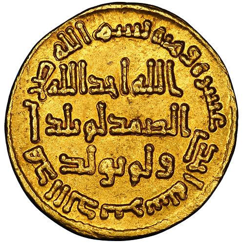 Umayyad, Hisham, dinar, AH 111