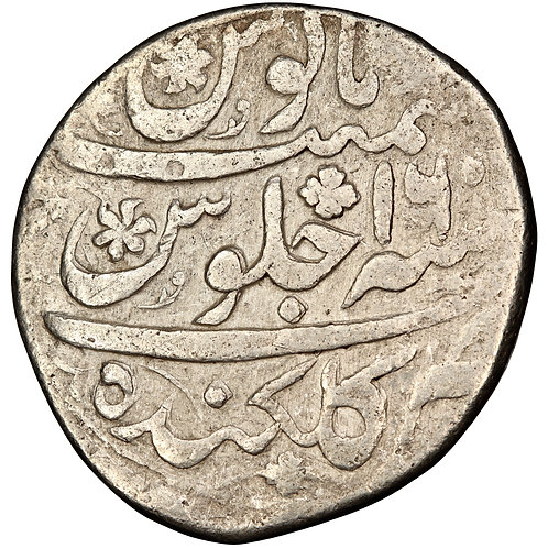 Mughal, Aurangzeb, rupee, Gulkanda, AH 1076//16, unpublished