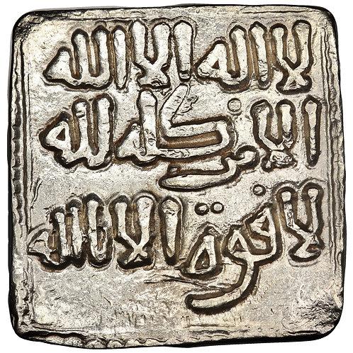 Almohad, dirham, AH 558-668, Kufic script