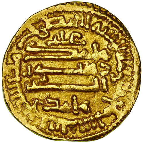 Aghlabid, Muhammad II, dinar, AH 256