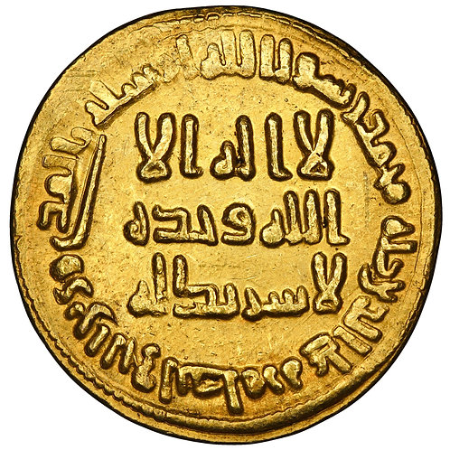Umayyad, Al-Walid I, dinar, AH 89