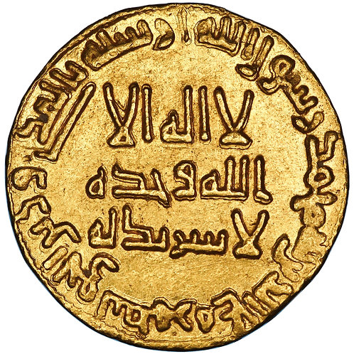 Umayyad, Hisham, dinar, AH 122