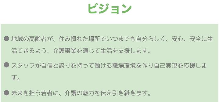 ビジョン.png