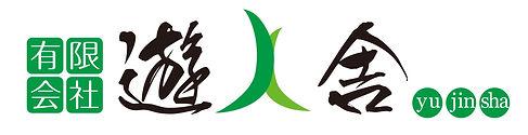 ロゴ遊人舎のコピー_edited.jpg