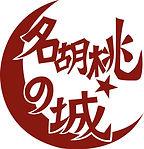 チロルチョコ(名胡桃の城).jpg