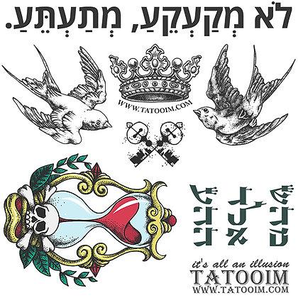 Tatooim text kabbalah birds crown sand clock |קבלה טקסט כתר ציפורים שעון חול