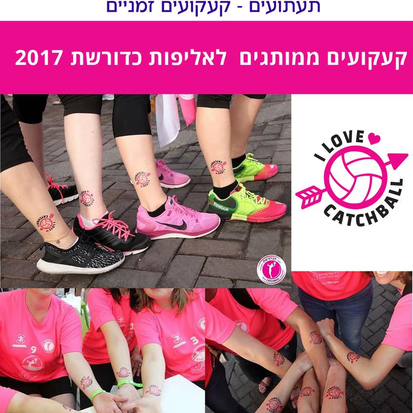 כדורשת 2017 נשים