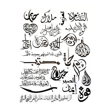 Arabic text  tattoo | טקסט ערבית