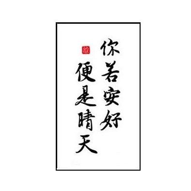 Japanese text  small tattoo | טקסט יפני