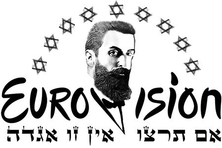 Eurovision 2019 kobi marimi herzel temp tattoo| אירוויזיון קובי מרימי