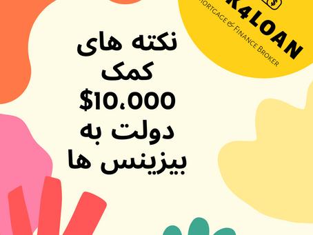 کمک ده هزار دلاری دولت برای بنگاه های اقتصادی کوچک