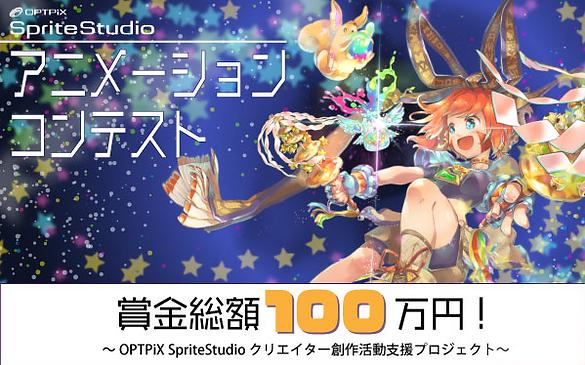 参加資格は『どなたでも』 賞金総額100万円!OPTPiX SpriteStud