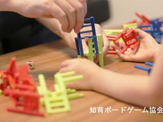 イス山さん 〜キッズ版ジェンガ