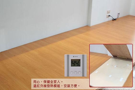 FIR Heating Module for Floor.jpg