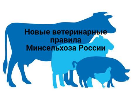 Новые ветеринарные правила Минсельхоза России