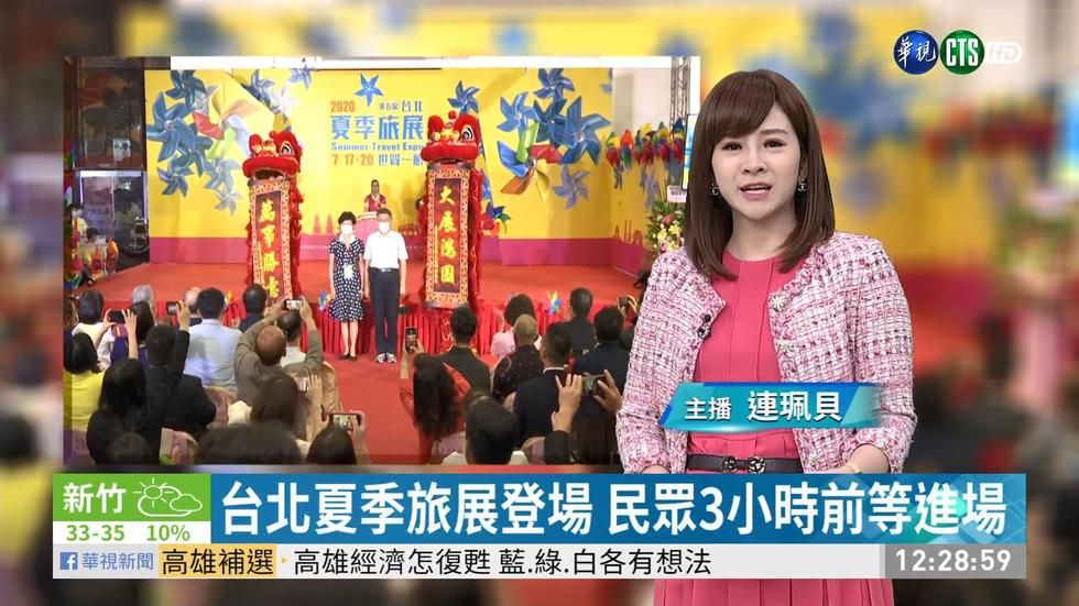 y2mate.com - 台北夏季旅展登場 民眾3小時前等進場_ 華視新聞 20