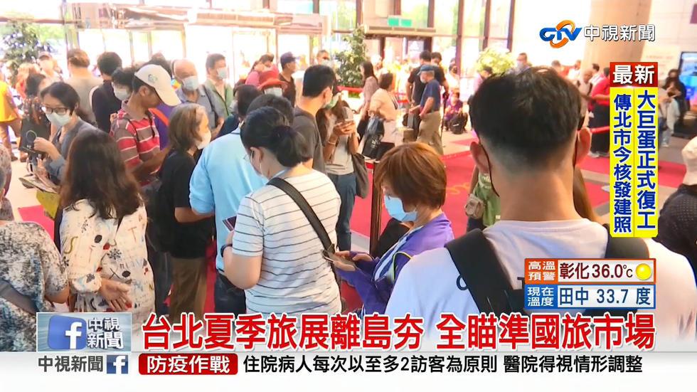 y2mate.com - 台北夏季旅展離島夯 全瞄準國旅市場│中視新聞 2020