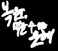 2020 영성수련회 타이틀 흰색.png