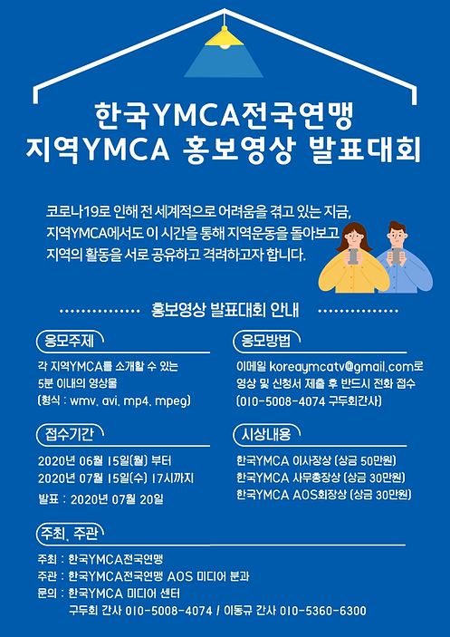 (2020.06.15-07.15) 20 지역YMCA 홍보영상 발표대회.p