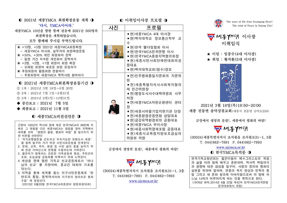 이사장이취임식순서지-초안_페이지_1.png