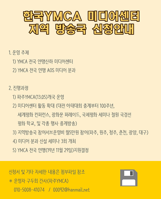 (2020.10.28) (팝업) 지역 방송국 신청안내.png