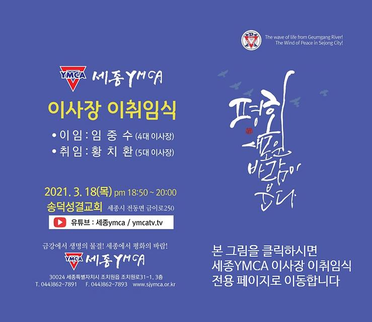 (2021.03.18) 세종YMCA 이사장 이취임식 배너.png