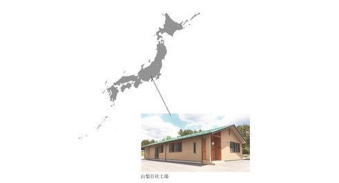 山梨県富士吉田市、富士山の麓で製造しています。