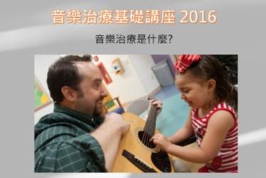 【講座及培訓】「音樂治療基礎講座2016」 現正接受機構報名