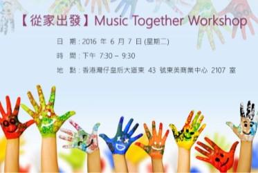 【講座及培訓】從家出發系列—Music Together Workshop