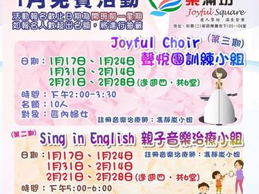 【免費活動】 Joyful Choir 聲悅團訓練小組 & 親子音樂治療小組
