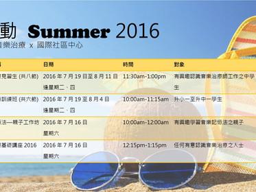 【暑假活動】樂動Summer(鑽石山)現正接受報名。