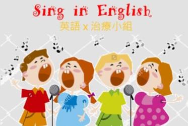 【治療小組】「Sing in English」英語x治療小組即將展開