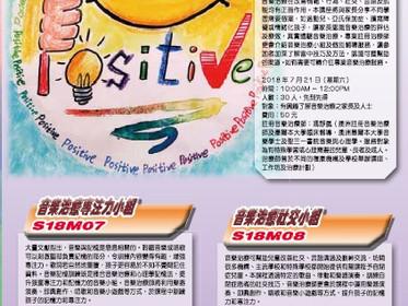【暑期小組】音樂治療社交、專注力小組及講座